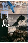 贄門島 上の本