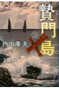 贄門島 下の本