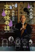続々・怪談和尚の京都怪奇譚の本