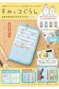 すみっコぐらし  お金が貯まるマルチポーチBOOK ドットver.の本