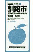3版 釧路市の本