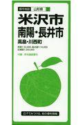 3版 米沢・南陽・長井市の本