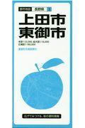 3版 上田・東御市の本