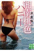 湘南桃色ハニーの本