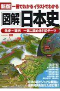 新版 一冊でわかるイラストでわかる図解日本史の本