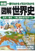 新版 一冊でわかるイラストでわかる図解世界史の本
