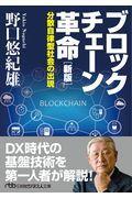新版 ブロックチェーン革命の本