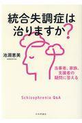 統合失調症は治りますか?の本
