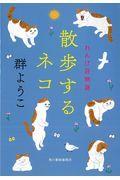 散歩するネコの本
