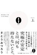 0 Rei 上の本