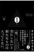 0 Lei 下の本