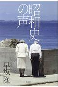 昭和史の声の本