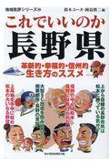 これでいいのか長野県の本
