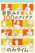 のみタイム1杯目家飲みを楽しむ100のアイデアの本