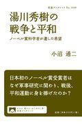 湯川秀樹の戦争と平和の本