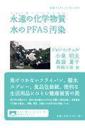 永遠の化学物質水のPFAS汚染の本