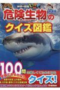 新装版 危険生物のクイズ図鑑の本