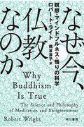 なぜ今、仏教なのかの本
