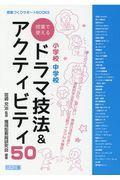 小学校中学校授業で使えるドラマ技法&アクティビティ50の本