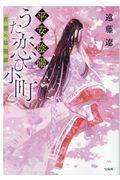 平安・陰陽うた恋ひ小町 言霊の陰陽師の本