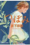 つぼみの本