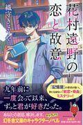 花村遠野の恋と故意の本
