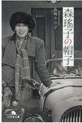 森瑤子の帽子の本