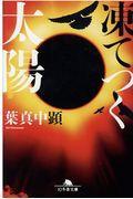 凍てつく太陽の本