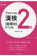 改訂版 漢検2級[超頻出]ドリルの本