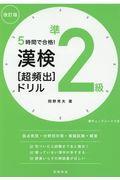 改訂版 漢検準2級[超頻出]ドリルの本