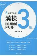 改訂版 漢検3級[超頻出]ドリルの本