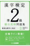 漢字検定準2級頻出度順問題集の本