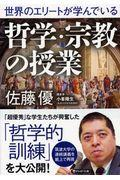 世界のエリートが学んでいる哲学・宗教の授業の本