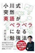 [小川式]突然英語がペラペラになる勉強法の本
