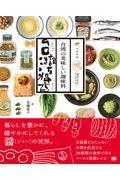 台湾の美味しい調味料台湾醤の本