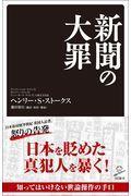 新聞の大罪の本