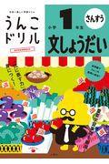 日本一楽しい学習ドリルうんこドリル 文しょうだい小学1年生の本