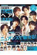 FINE BOYS+plusおしゃれヘアカタログ '20ー'21 AUTUMNーWINTERの本