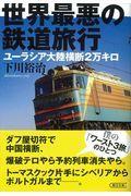 世界最悪の鉄道旅行の本