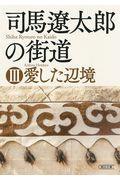 司馬遼太郎の街道 3の本