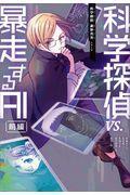 科学探偵VS.暴走するAI 前編の本