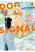 DOG SIGNAL 4の本