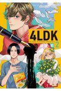 4LDK 2の本