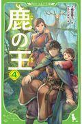 鹿の王 4の本