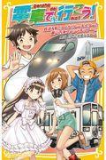 電車で行こう! 鉄道&船!?ひかりレールスターと瀬戸内海スペシャルツアー!!の本