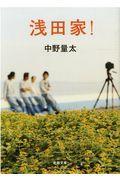 浅田家!の本