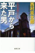 平戸から来た男の本