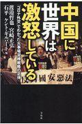 中国に世界は激怒しているの本