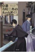 京都寺町三条のホームズ 15の本
