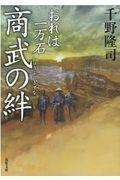 商武の絆の本